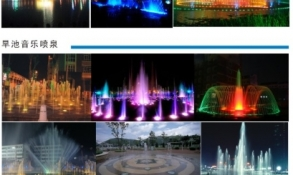 music-spry-fountain-1